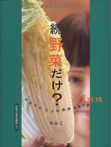 レシピ本「続 野菜だけ?」が増刷決定!